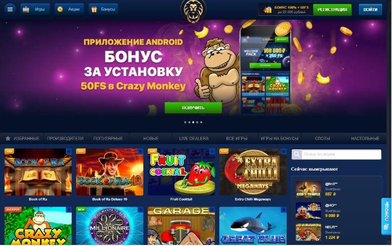 Официальный сайт казино лев