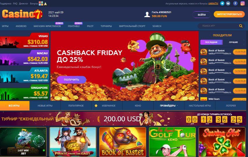 официальный сайт казино7