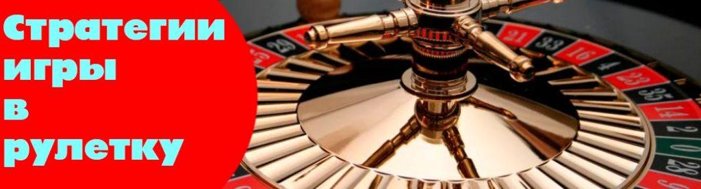 стратегии игры в рулетку казино