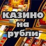 Онлайн казино на рубли 2021